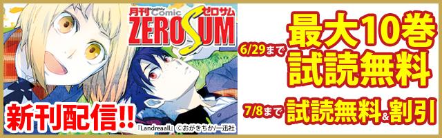 Comic ZERO-SUM 6月新刊配信キャンペーン