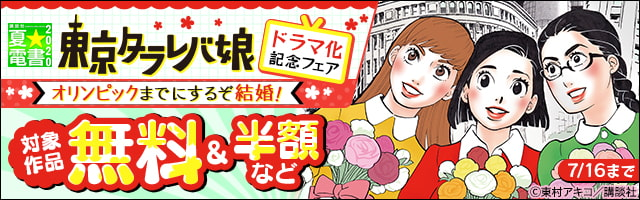 【夏☆電書2020】東京タラレバ娘 ドラマ化記念フェア オリンピックまでにするぞ結婚!