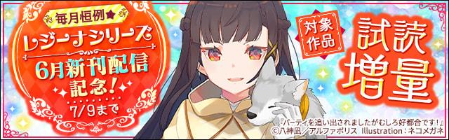 【レジーナシリーズ】6月新刊配信記念!試し読み増量フェア