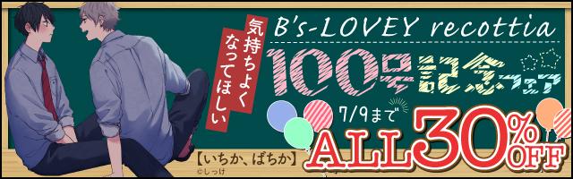 B's-LOVEY recottia 100号記念フェア