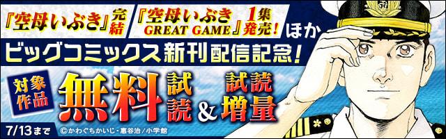 『空母いぶき』完結!『空母いぶき GREAT GAME』一集発売!ほか ビッグコミックス新刊配信記念