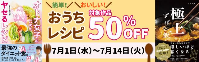 おうちレシピ 50%OFFキャンペーン