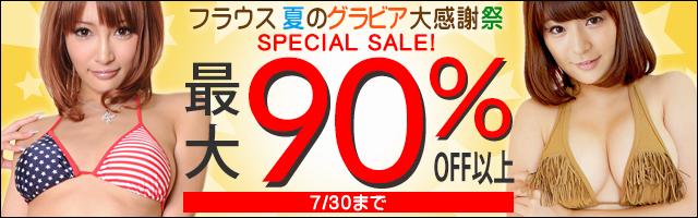 【最大90%OFF以上】フラウス 夏のグラビアSPECIAL SALE!