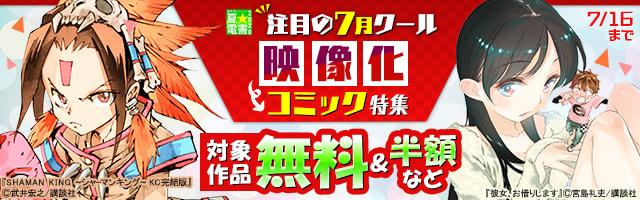 【夏☆電書2020】注目の7月クール映像化コミック特集