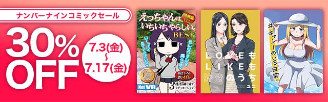 【30%OFF】ナンバーナインコミックセール