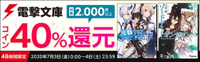 「電撃文庫」対象作品コイン40%還元キャンペーン