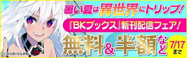 暑い夏は異世界にトリップ!『BKブックス』新刊配信フェア!無料&半額!