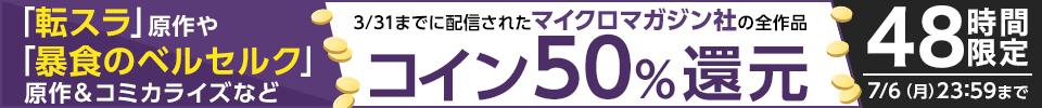 48時間限定 マイクロマガジン社コイン50%還元