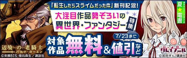 【夏☆電書2020】『転スラ』新刊記念!大注目作品勢ぞろいの異世界・ファンタジー特集