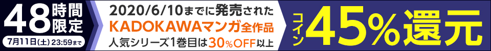 KADOKAWAマンガ全作品コイン45%還元キャンペーン