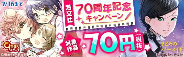芳文社70周年記念キャンペーン