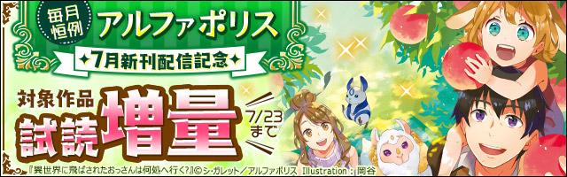 【アルファポリス】7月新刊配信記念!試し読み増量フェア