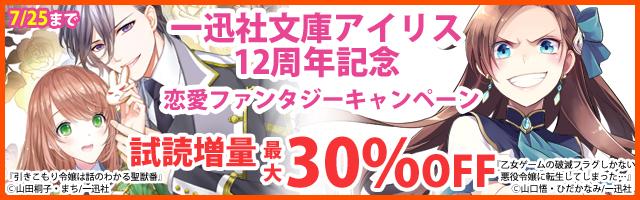 『一迅社文庫アイリス』12周年記念 恋愛ファンタジーキャンペーン
