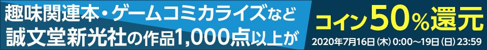 誠文堂新光社コイン50%還元フェア