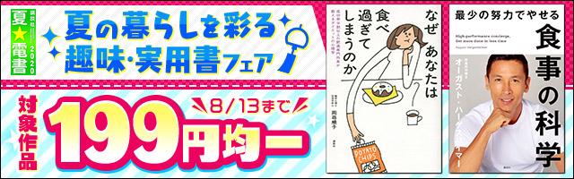 【夏☆電書2020】夏の暮らしを彩る趣味・実用書フェア