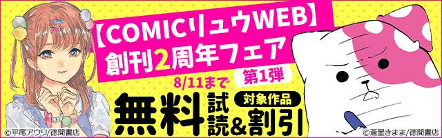 【COMICリュウWEB】創刊2周年フェア 第1弾