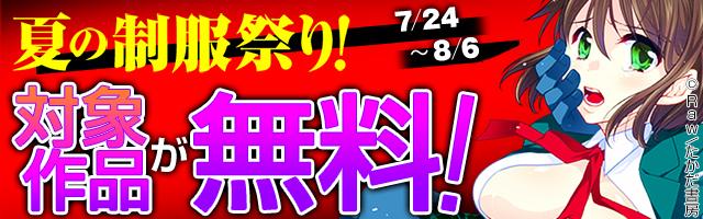 夏の制服キャンペーン!