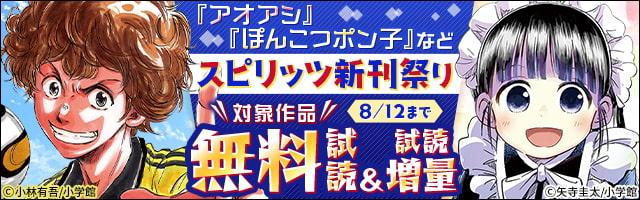 『アオアシ』6巻無料!『ぽんこつポン子』4巻無料!スピリッツ新刊祭り