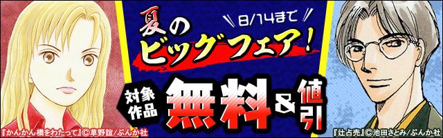 夏のビッグフェア!無料&10円など!