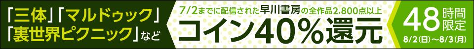 早川書房 コイン40%還元フェア