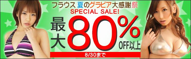 【最大80%OFF以上】フラウス 夏のグラビアSPECIAL SALE!
