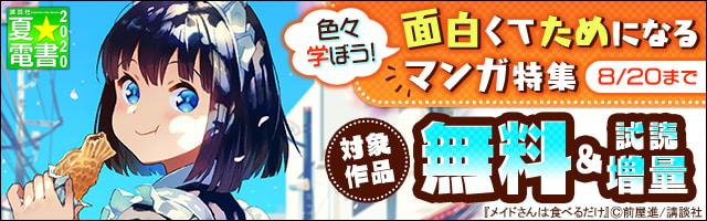 【夏☆電書2020】色々学ぼう!面白くてためになるマンガ特集