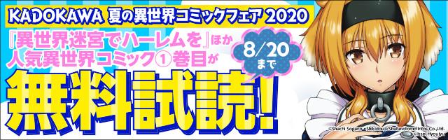 KADOKAWA 夏の異世界コミックフェア 2020