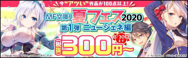 MF文庫J夏フェス2020 第1弾ニュージェネ編