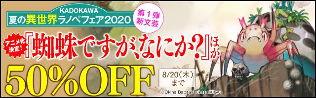 KADOKAWA 夏の異世界ラノベフェア 2020<新文芸>