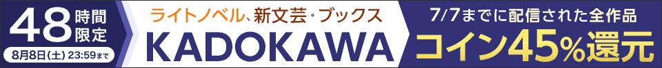 KADOKAWAライトノベル・新文芸全作品コイン45%還元キャンペーン