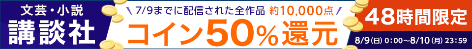 講談社文芸作品コイン50%還元フェア
