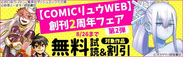 【COMICリュウWEB】創刊2周年フェア 第2弾
