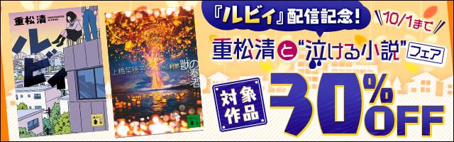 """『ルビィ』配信記念!重松清と""""泣ける小説""""フェア"""