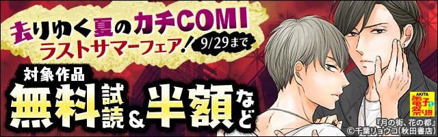 【AKITA電子祭り 夏の陣】第31弾 「去りゆく夏のカチCOMIラストサマーフェア!」