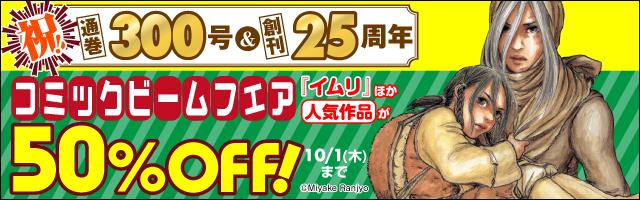 祝! 通巻300号&創刊25周年 コミックビームフェア【後編】