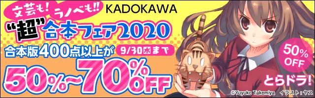 """文芸も!ラノベも!!KADOKAWA""""超""""合本フェア2020"""