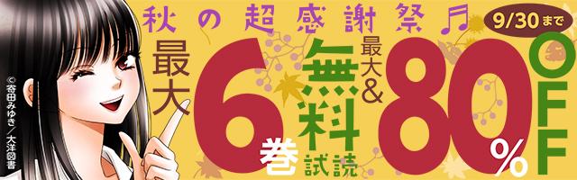 大洋図書 秋の超感謝祭!最大6巻無料&最大80%OFF!!