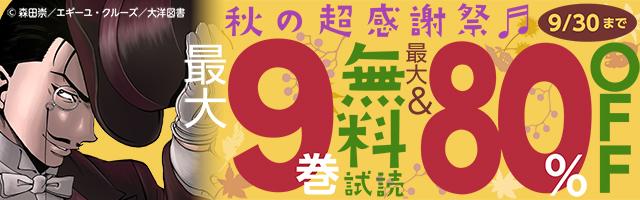 大洋図書 秋の超感謝祭!最大9巻無料&最大80%OFF!!