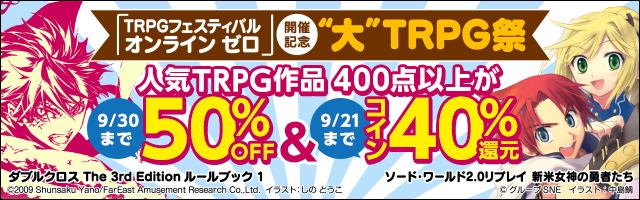 「TRPGオンラインフェスティバル」開催記念 大 TRPG祭