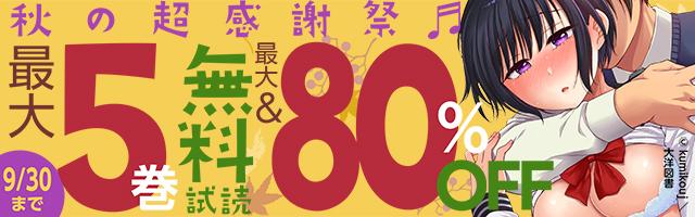 大洋図書 秋の超感謝祭!!最大5巻無料&最大80%OFF!!
