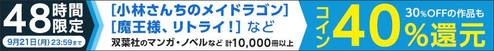 48時間限定!双葉社コイン40%還元キャンペーン