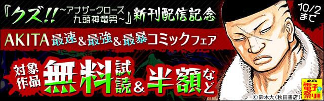 【AKITA電子祭り 夏の陣】第33弾 「クズ!!~アナザークローズ九頭神竜男~」最新20巻発売記念 AKITA最速&最強&最暴コミックフェア