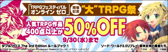 """「TRPGオンラインフェスティバル」開催記念""""大""""TRPG祭"""