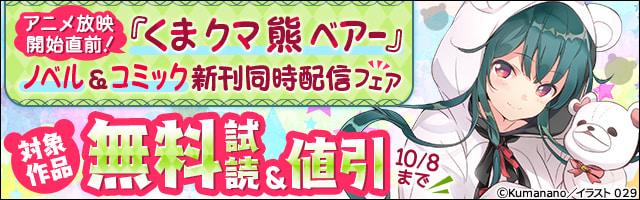 アニメ放映開始直前!「くま クマ 熊 ベアー」ノベル&コミック新刊同時配信フェア