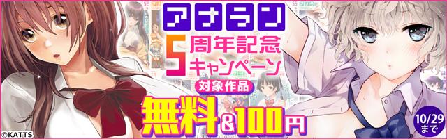 雑誌「アナンガ・ランガ」5周年記念 無料&100円キャンペーン