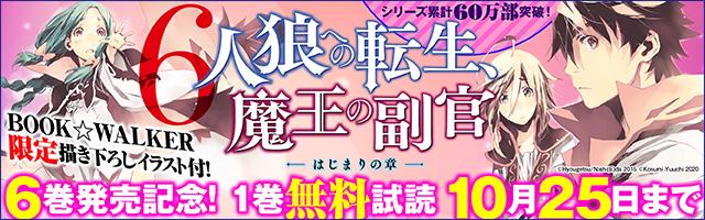アース・スターコミックス10月の新刊フェア