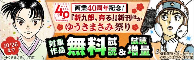画業40周年記念!『新九郎、奔る!』新刊ほか ゆうきまさみ祭り