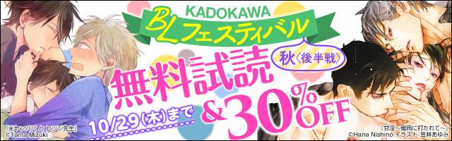 KADOKAWA BLフェスティバル秋【後半戦】
