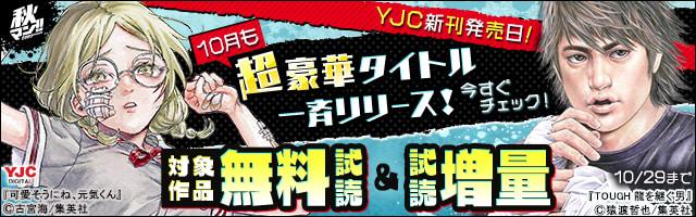 秋マン!!【YJC新刊発売日!】10月も超豪華タイトル一斉リリース!無料試読を今すぐチェック!