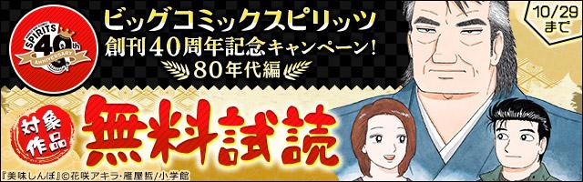 ビッグコミックスピリッツ創刊40周年記念キャンペーン! 80年代編